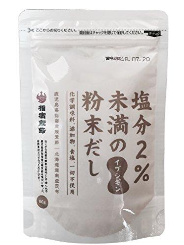 オリッジ 塩分2%未満の粉末だし 粉末60g×4個