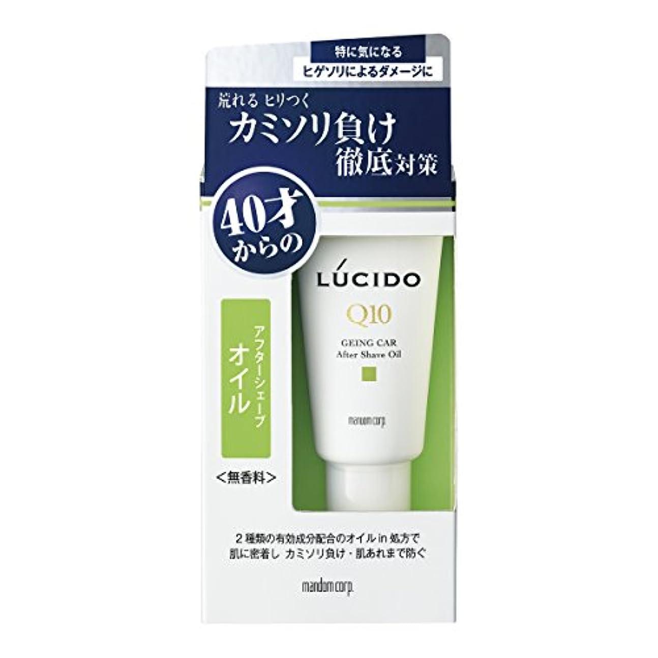エキゾチック僕のかどうかルシード 薬用 アフターシェーブオイル (医薬部外品)30g