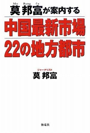 莫邦富が案内する中国最新市場 22の地方都市の詳細を見る