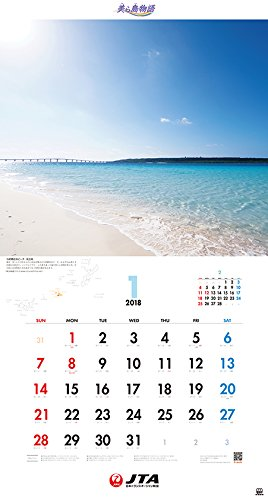 RoomClip商品情報 - JTAカレンダー 美ら島物語 壁掛 2018年版