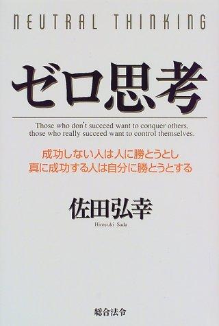 ゼロ思考―成功しない人は人に勝とうとし、真に成功する人は自分に勝とうとするの詳細を見る