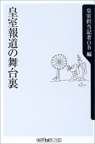 皇室報道の舞台裏 (角川oneテーマ21)の詳細を見る