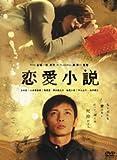 恋愛小説 [DVD]