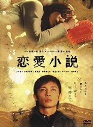 【動画】恋愛小説(2004年)