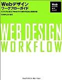 Webデザインワークフローガイド―ビジネスに役立つWebサイト制作の流れと役割分担 (Webビジュアルガイドシリーズ)