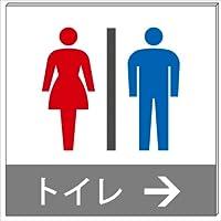 トイレ(赤青)右矢印→ プレート 看板 10cm×10cm