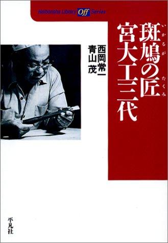斑鳩の匠 宮大工三代 (平凡社ライブラリーoffシリーズ)