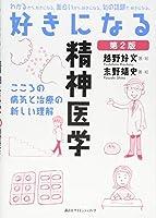 好きになる精神医学 第2版 (KS好きになるシリーズ)