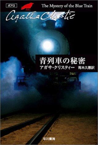 青列車の秘密 (ハヤカワ文庫―クリスティー文庫)の詳細を見る