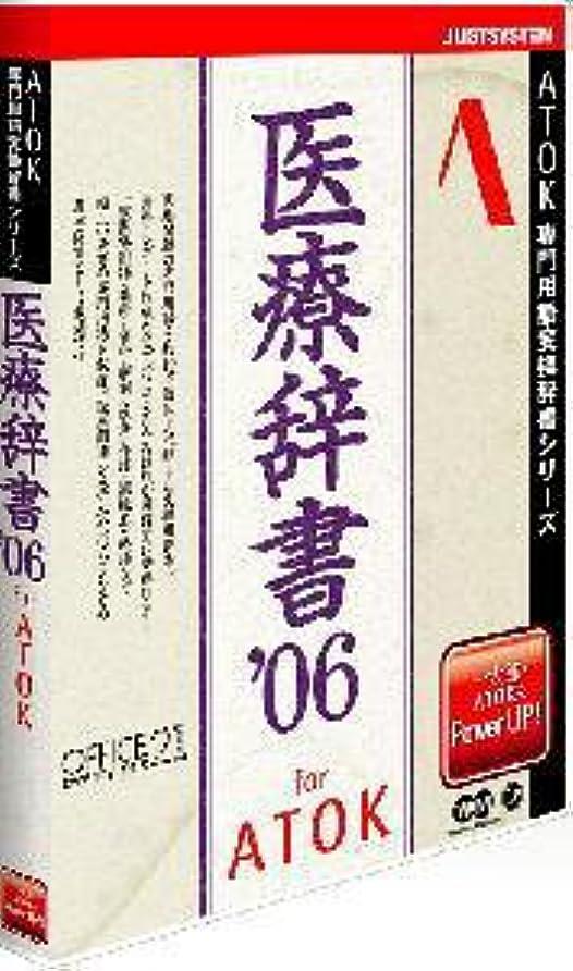 推測する殺すロック解除医療辞書'06 for ATOK CD-ROM