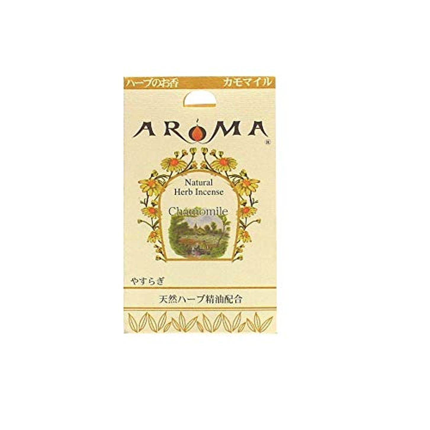 フィヨルドコーラスアルコールハーブ香 カモマイル 16粒(コーンタイプのお香 インセンス)