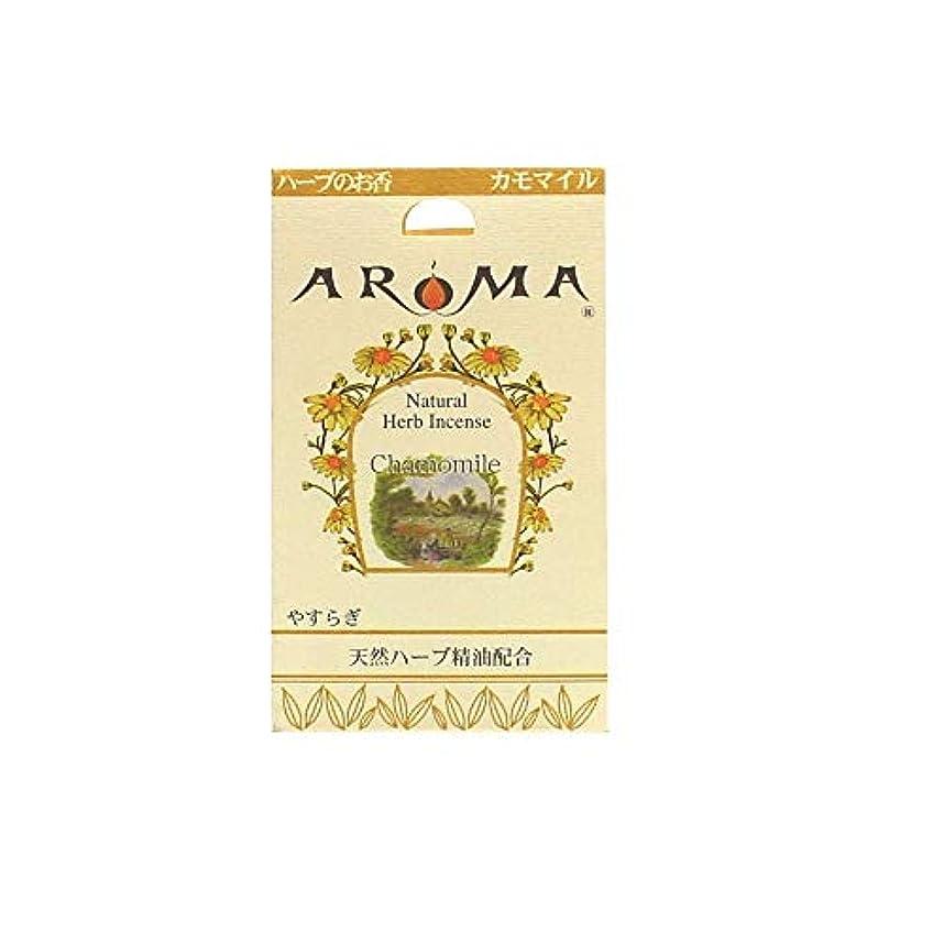 ローン居間お酒ハーブ香 カモマイル 16粒(コーンタイプのお香 インセンス)