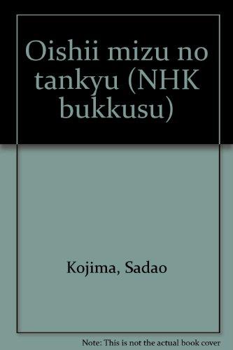 おいしい水の探求 (NHKブックス (487))