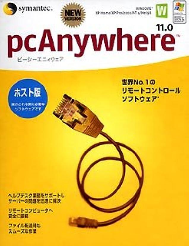 束ねる明確に彼【旧商品】pcAnywhere 11.0 Host 日本語版