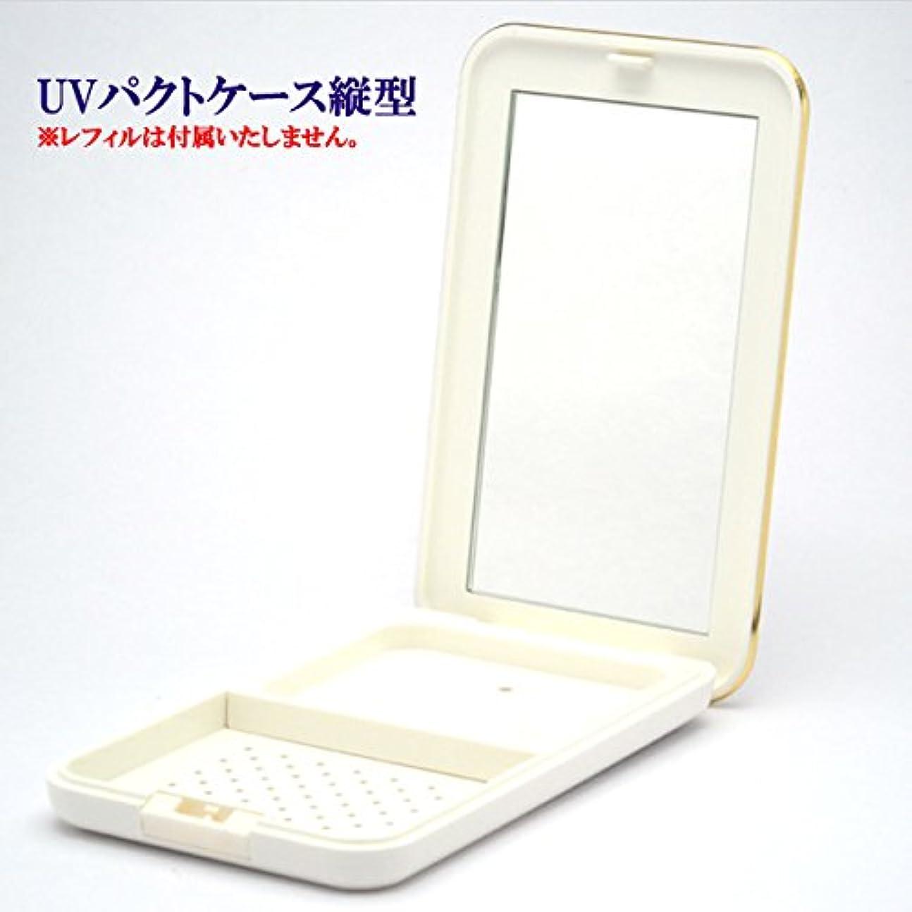 お嬢コロニアル宿泊サンミモレ UVパクト専用ケース UVパクトケース縦型