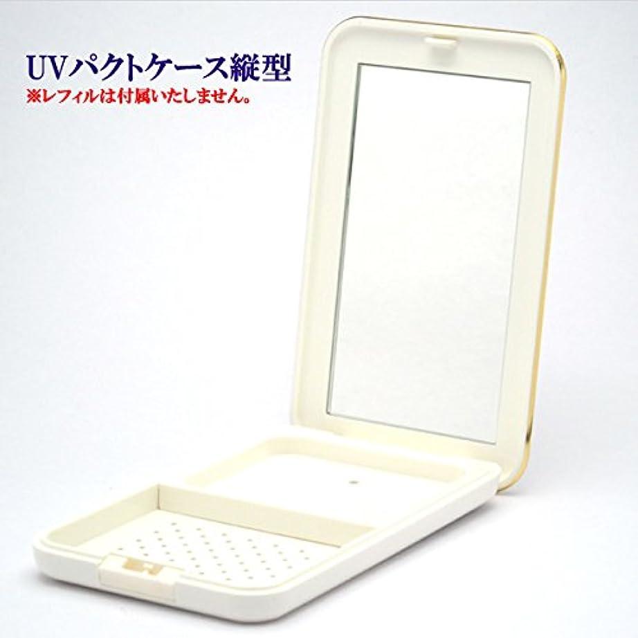 可決必須本部サンミモレ UVパクト専用ケース UVパクトケース縦型