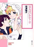 美人はいかが?(2) (ソノラマコミック文庫)