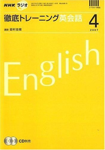 NHK ラジオ徹底トレーニング英会話 2007年 04月号 [雑誌]