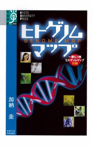 ヒトゲノムマップ (学術選書 (035))の詳細を見る