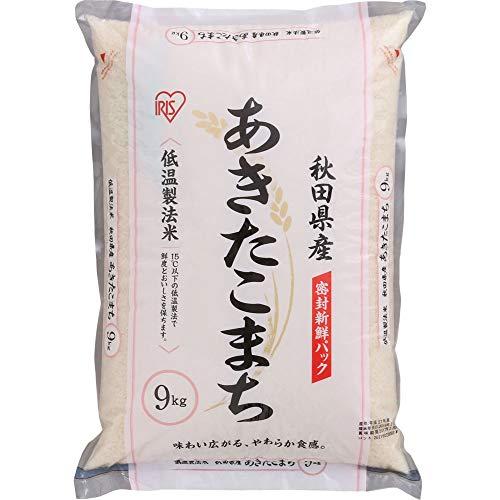 アイリスオーヤマ 低温製法米 秋田県産あきたこまち 9kg