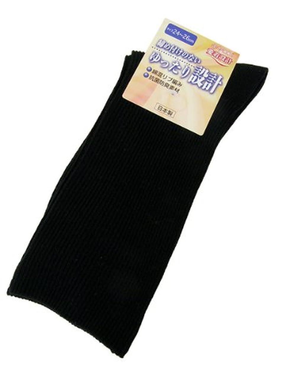キャプテンブライ用心するメリーゆったり設計ソックス綿混リブ 紳士用 ブラック
