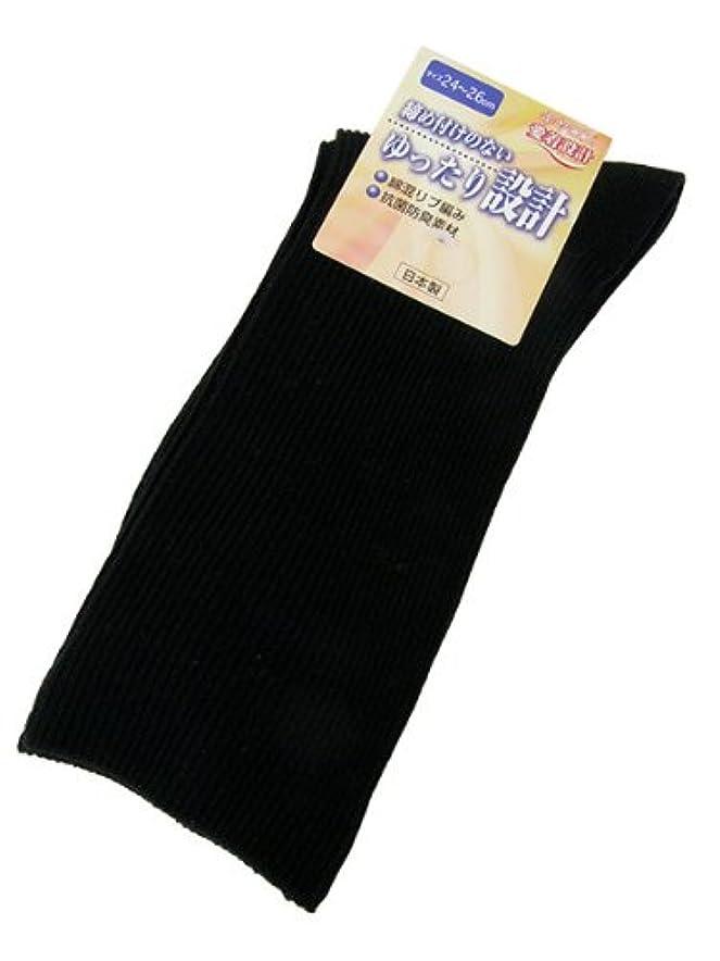 リブ識字発症ゆったり設計ソックス綿混リブ 紳士用 ブラック