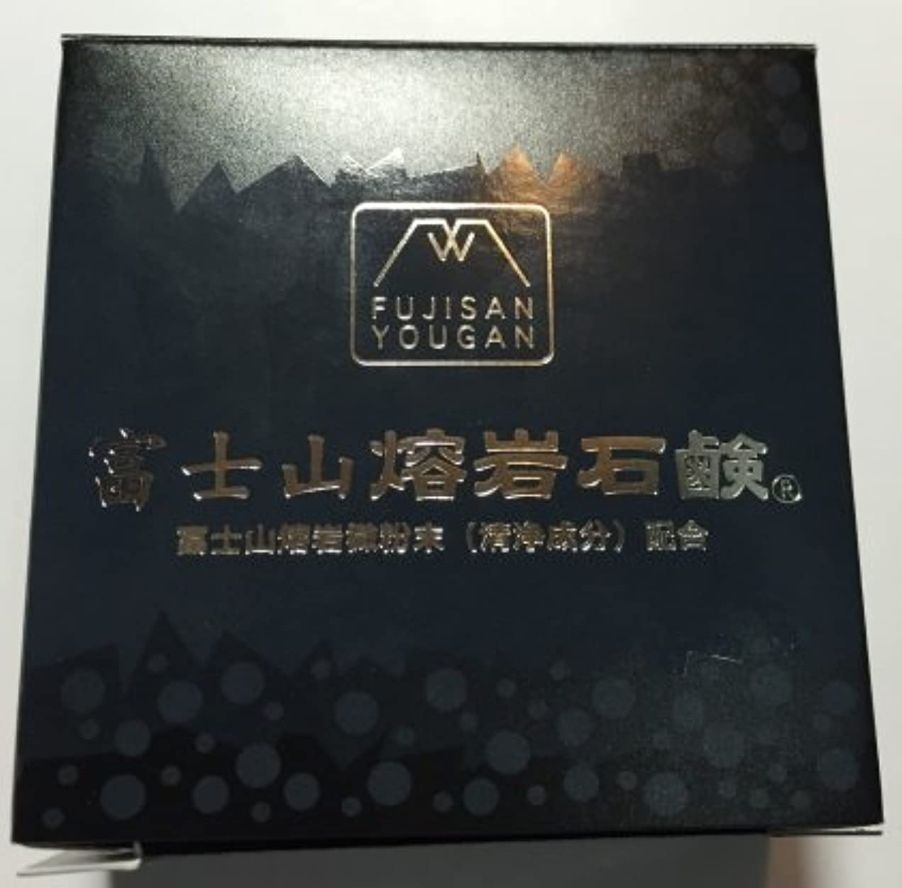 寸法ブリーフケース少なくとも富士山熔岩石鹸(固形石鹸100g) 富士山熔岩微粉末(清浄成分)配合