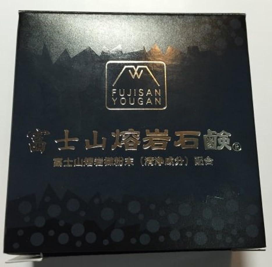 ビジュアルたまに規制富士山熔岩石鹸(固形石鹸100g) 富士山熔岩微粉末(清浄成分)配合