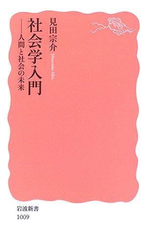 社会学入門―人間と社会の未来 (岩波新書)の詳細を見る