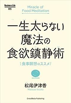 [松尾 伊津香]の一生太らない魔法の食欲鎮静術 Business Life