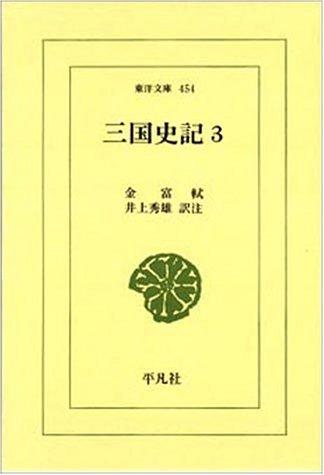 三国史記〈3〉年表・志 (東洋文庫)