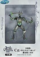 セガラッキーくじ 牙狼籤 C賞 オリジナルフィギュア 銀牙騎士ゼロ