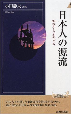 日本人の源流―幻のツールをたどる (プレイブックス・インテリジェンスシリーズ)の詳細を見る