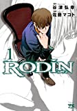 RODIN-ロダン / 佐藤マコト のシリーズ情報を見る