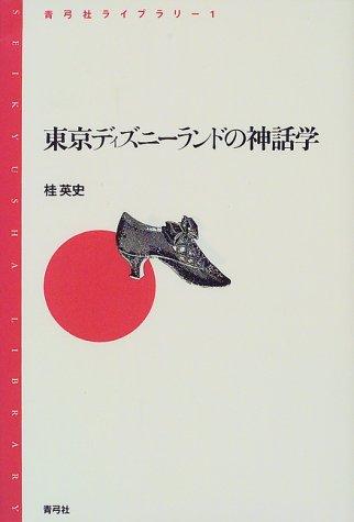 東京ディズニーランドの神話学 (青弓社ライブラリー)の詳細を見る