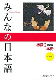 Minna no Nihongo Shokyu 1 Honsatsu (Everyone's Japanese Beginner 1 Textbook) 2nd Edi