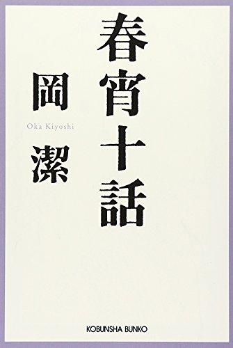 春宵十話 随筆集/数学者が綴る人生1 (光文社文庫)の詳細を見る