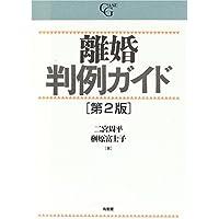 離婚判例ガイド (Case G)
