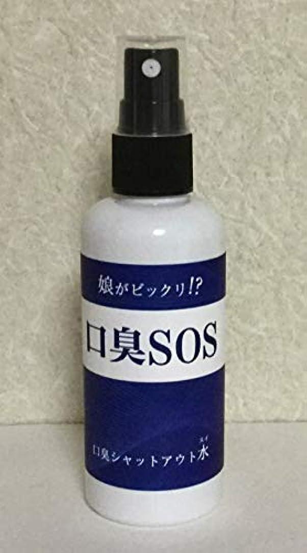非難ライバル閉じ込める口臭SOS 携帯用 100ml 私のドブのような口臭が無くなった マジで 日本製