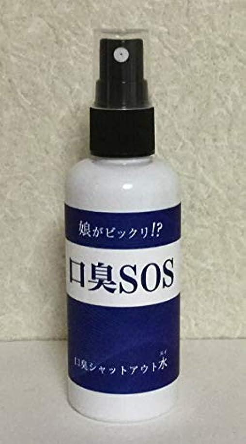 覆す効能ある軽量口臭SOS 携帯用 100ml 私のドブのような口臭が無くなった マジで 日本製