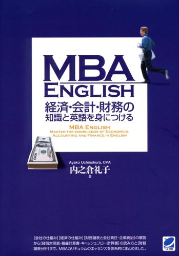 MBA ENGLISH 経済・会計・財務の知識と英語を身につけるの詳細を見る