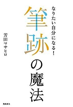 [芳田マサヒロ]のなりたい自分になる!――筆跡の魔法
