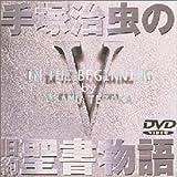 手塚治虫の旧約聖書物語 第5巻 [DVD]