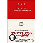 プロレゴーメナ・人倫の形而上学の基礎づけ (中公クラシックス)