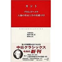 Amazon.co.jp: 中公クラシックス...