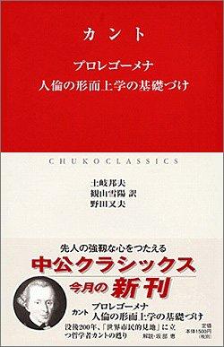 プロレゴーメナ・人倫の形而上学の基礎づけ (中公クラシックス)の詳細を見る