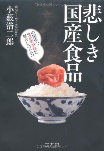 悲しき国産食品―中国産の食品添加物に抱きしめられての詳細を見る