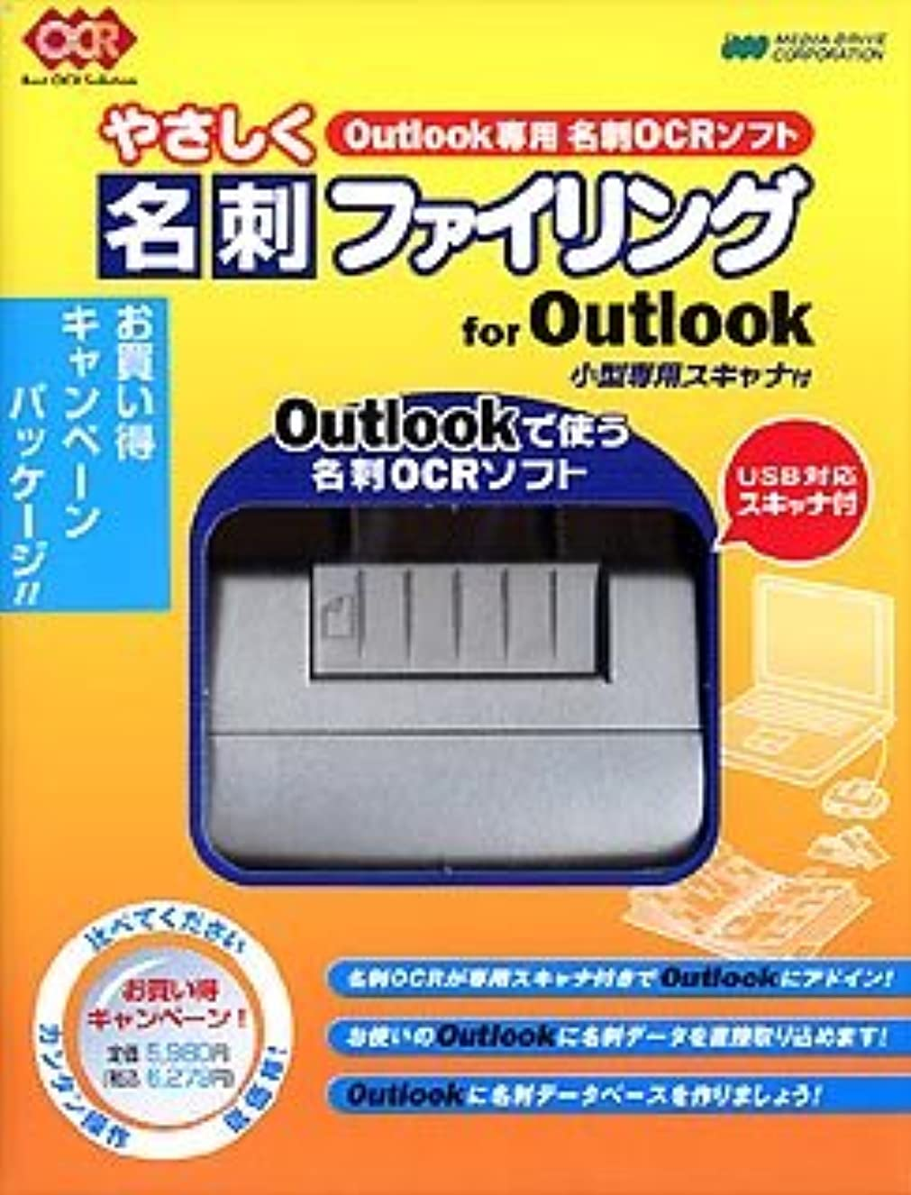 バックグラウンド化学者と遊ぶやさしく名刺ファイリング for Outlook 小型専用スキャナ付 お買い得キャンペーン