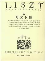 リスト集 4 (4) (世界音楽全集ピアノ篇)