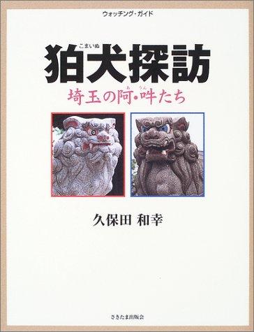 狛犬探訪―埼玉の阿・吽たち (ウォッチング・ガイド)